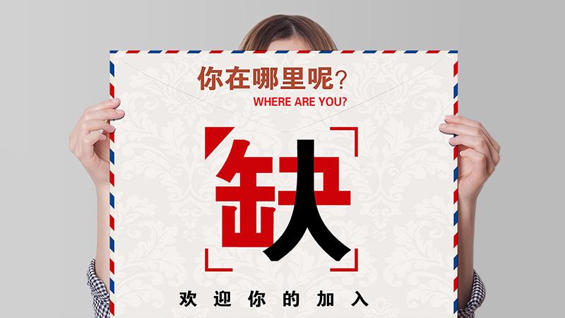 广州上千名老板街头举牌被工人挑:月薪过万难招工