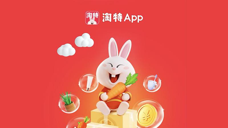 """""""淘宝特价版""""宣布品牌升级:APP正式更名为""""淘特""""的照片"""