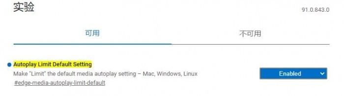 Microsoft Edge 91正式发布:性能明显改进 主题更加丰富的照片 - 8
