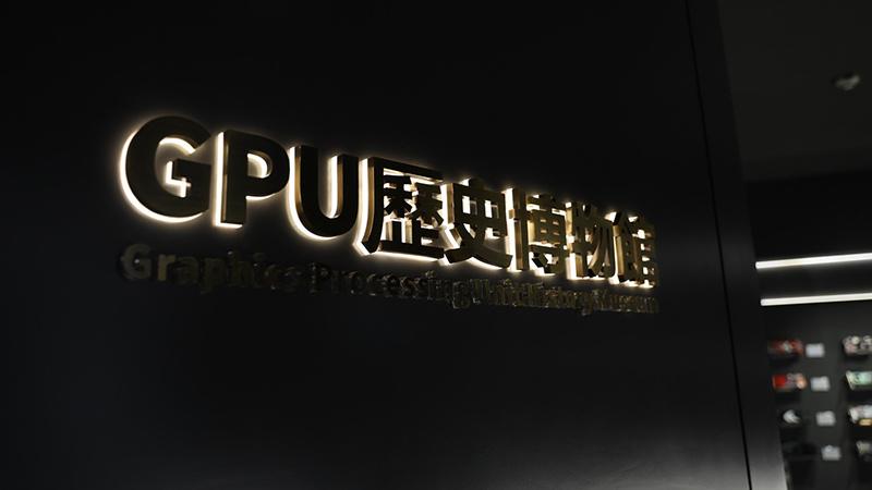 七彩虹打造国内第一家GPU博物馆:瞬间穿越40年前的照片 - 1