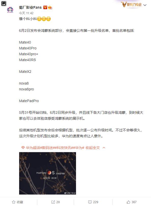 华为鸿蒙首批支持机型名单曝光 升级工作6月2日全面启动的照片 - 3