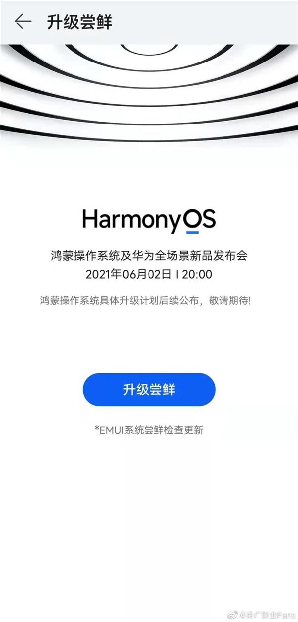 华为鸿蒙OS提前送惊喜:看看你是否能升级?的照片 - 2