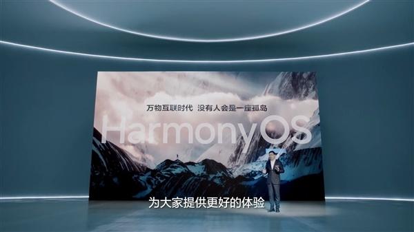 华为余承东:智能互联时代 没有人会是一座孤岛的照片 - 3