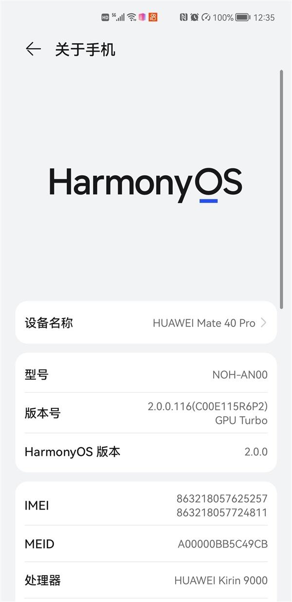 "HarmonyOS 2""百""机焕新计划公布:老用户福音的照片 - 4"