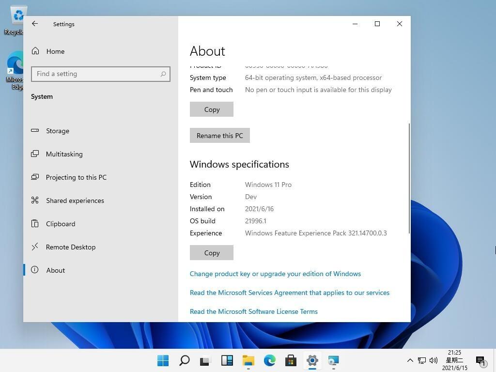 Windows 11专业版截图泄露 传闻中的命名已经确认