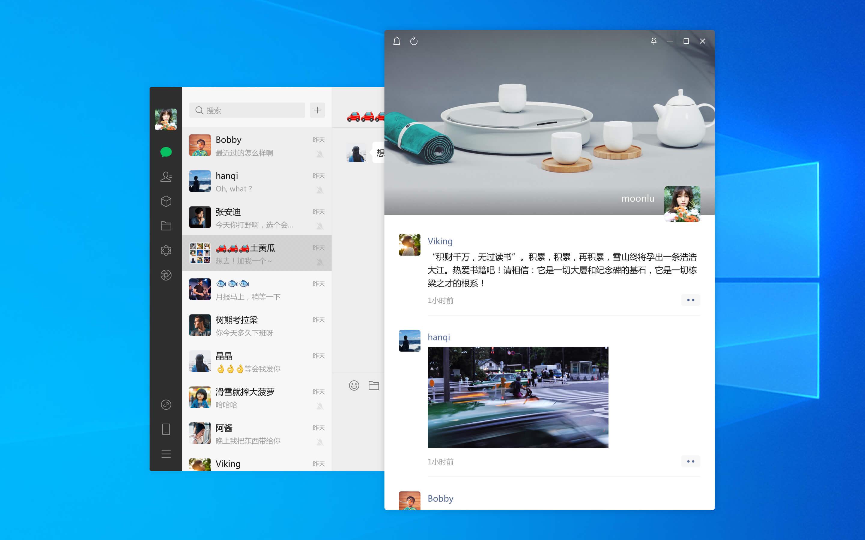 微信 for Windows v3.3.0 正式版的照片 - 2