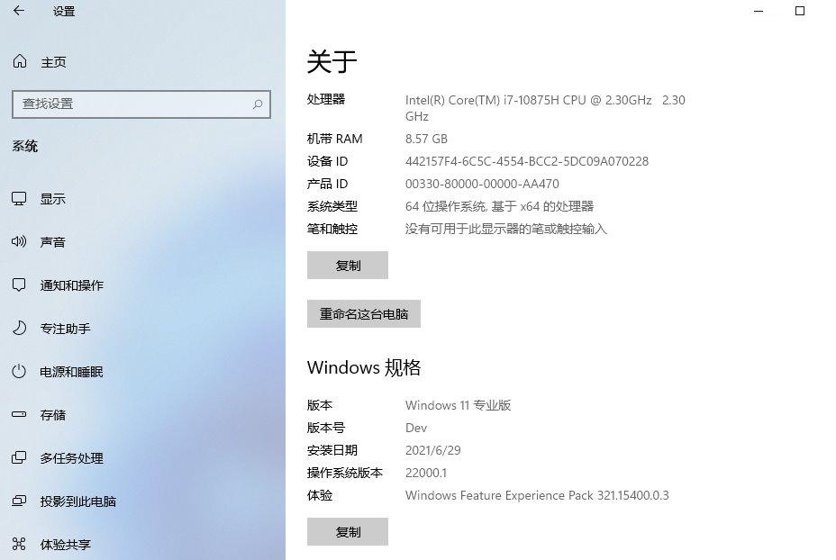 Windows 11官方首版 如何免费下载和安装的照片 - 4