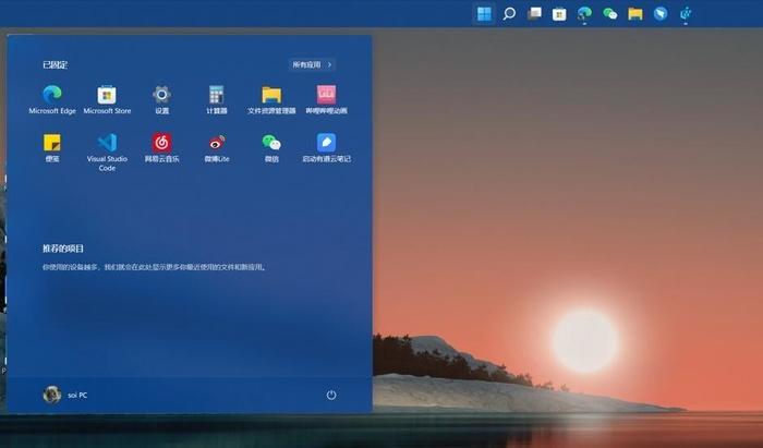 Windows 11比旧版更难用?吐槽任务栏的设计的照片 - 3