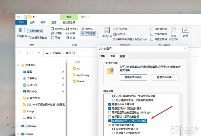 想升级Windows 11这些问题你考虑好了吗?的照片 - 5