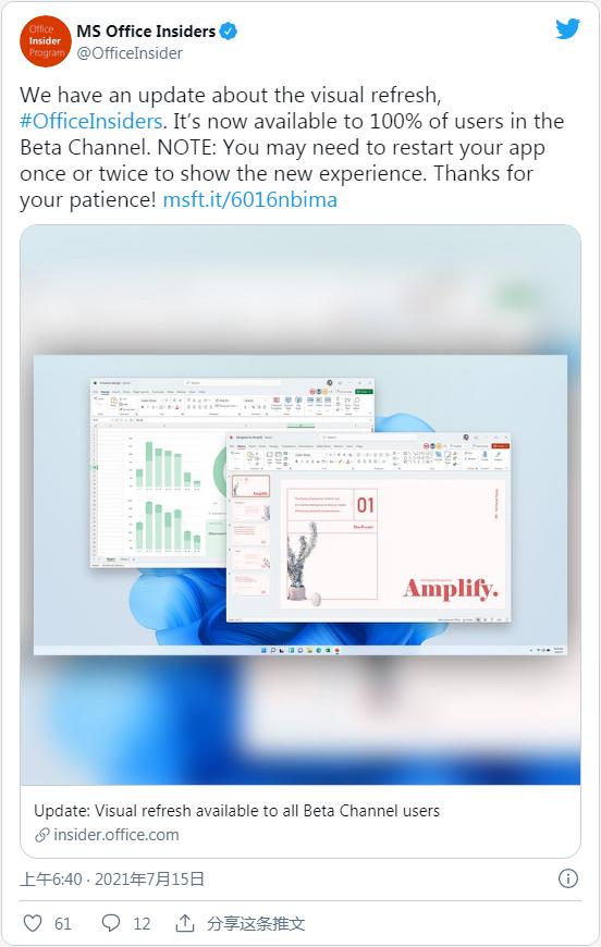 微软已向所有Insider测试者开放Office for Windows的新视觉体验的照片 - 2
