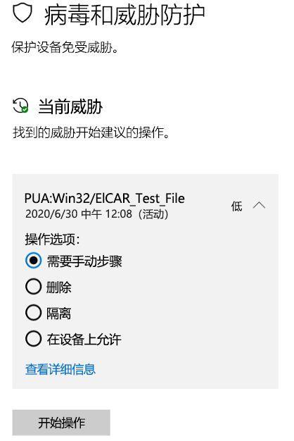 微软:所有Win10设备默认启用潜在有害应用阻止功能的照片 - 3