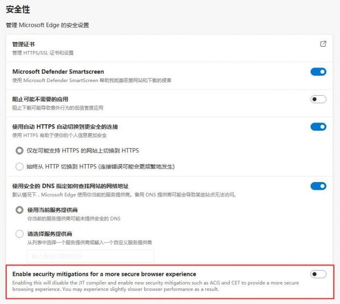 "Microsoft Edge Canary设置应用新增""超级安全模式""启用选项的照片 - 2"