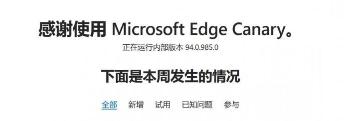 "Microsoft Edge Canary设置应用新增""超级安全模式""启用选项的照片 - 3"
