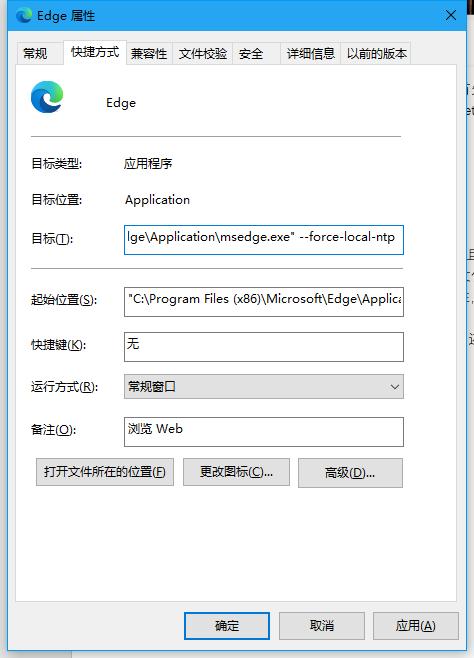 Microsoft Edge如何屏蔽广告的照片 - 3