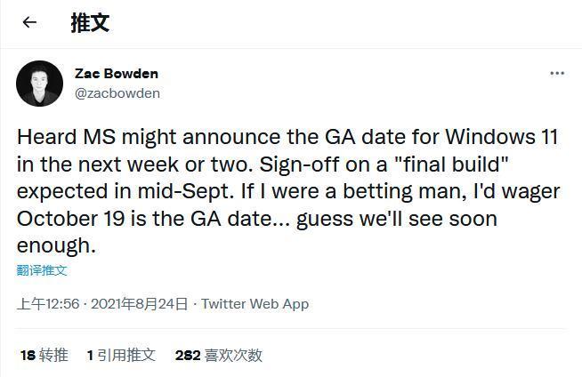 微软可能在未来一两周内宣布Win11发布日期的照片 - 2