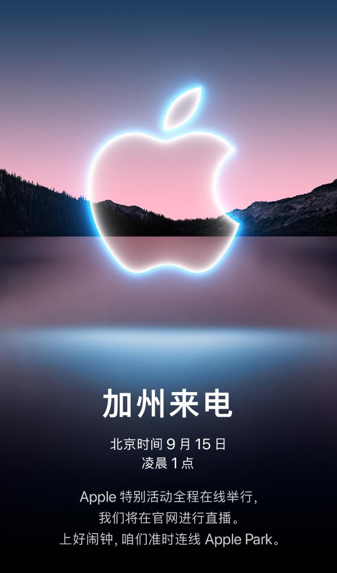 苹果宣布9月15日凌晨1点举行iPhone 13等新品发布会的照片 - 2