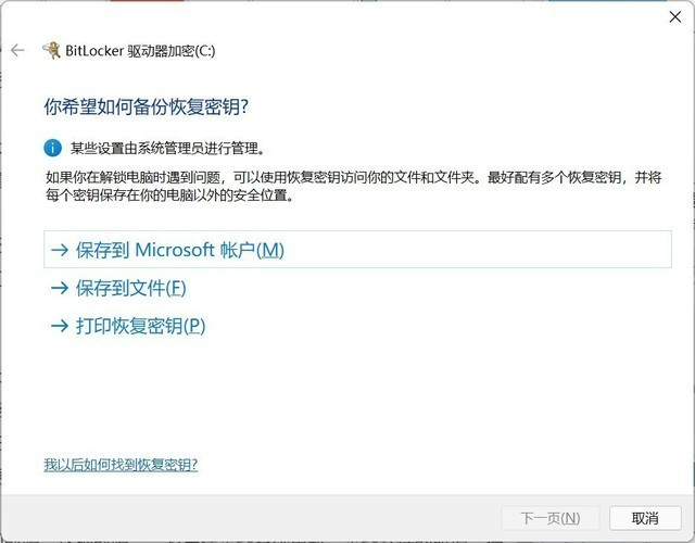 开启TPM升级Win11后可能会加密硬盘 这个按钮不要碰的照片 - 3