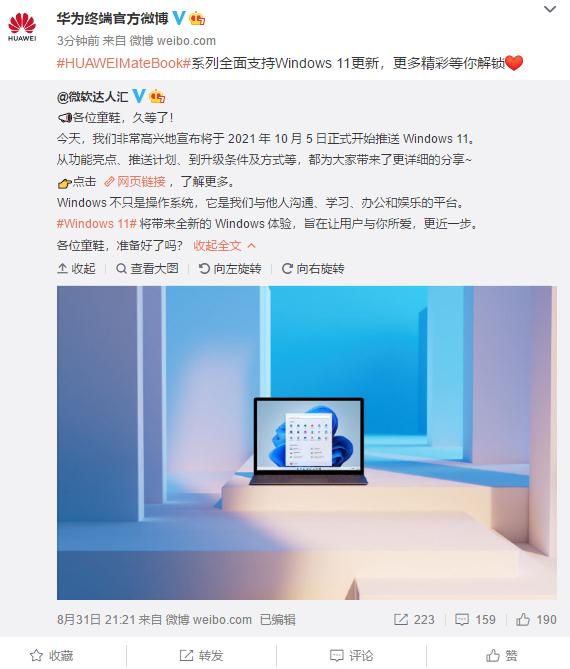 华为官宣MatebBook系列全面支持Windows 11系统的照片 - 2