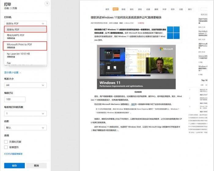 Microsoft Edge新增可直接将网页另存为PDF格式