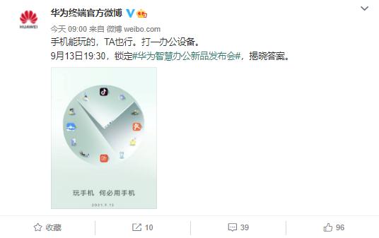 华为暗示新笔记本能运行安卓App:自研引擎实现的照片 - 2
