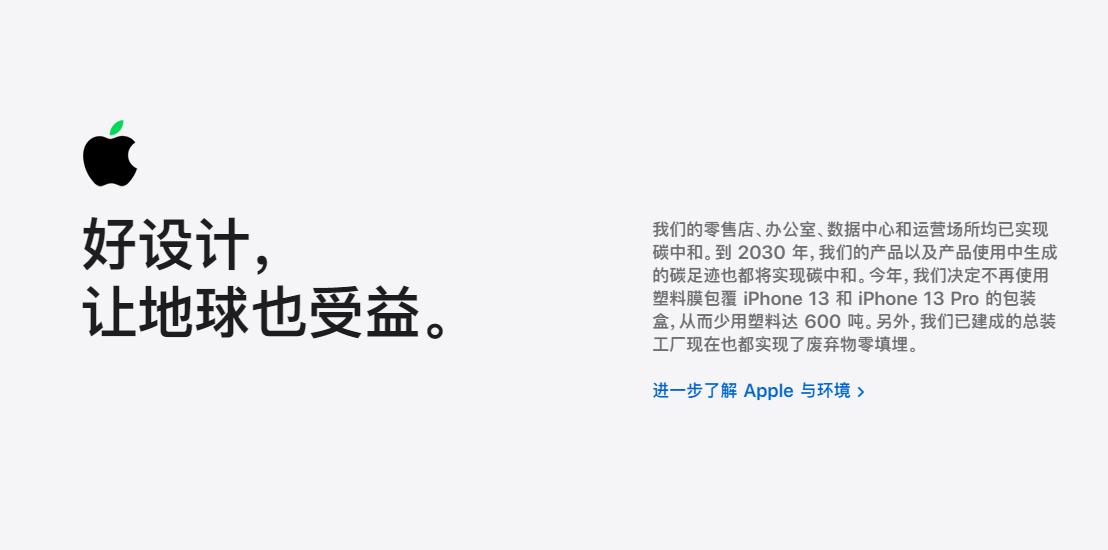 iPhone 13宣称环保 不止没有充电器 连包装塑料膜都省了的照片 - 4