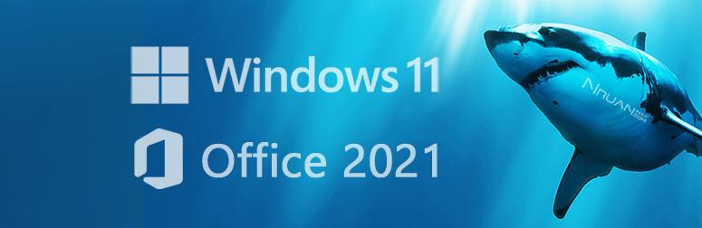 Windows 11 Win10 Office 2021 Office 2019 等激活密钥