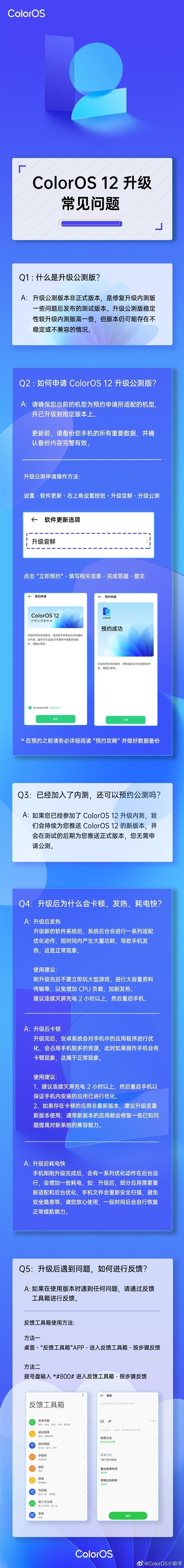 首批适配Android 12!ColorOS 12公测说明:大批机型升级