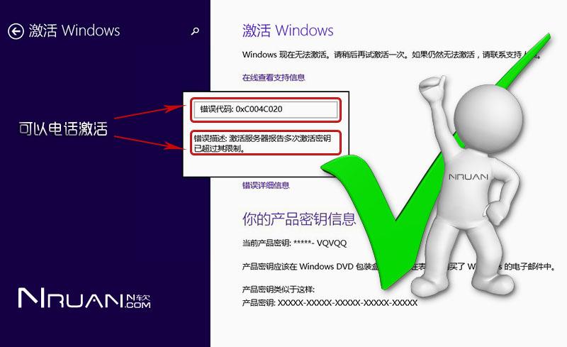 Win10 Office2019 电话激活教程的照片 - 3