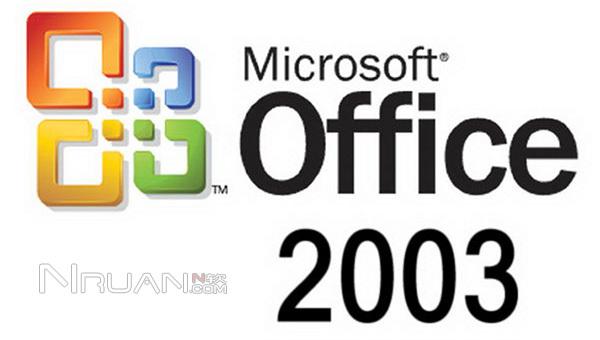 Office2003 SP3下载 三合一 四合一 五合一精简版下载