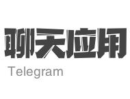 Telegram 1.9.2beta 中文绿色便携版
