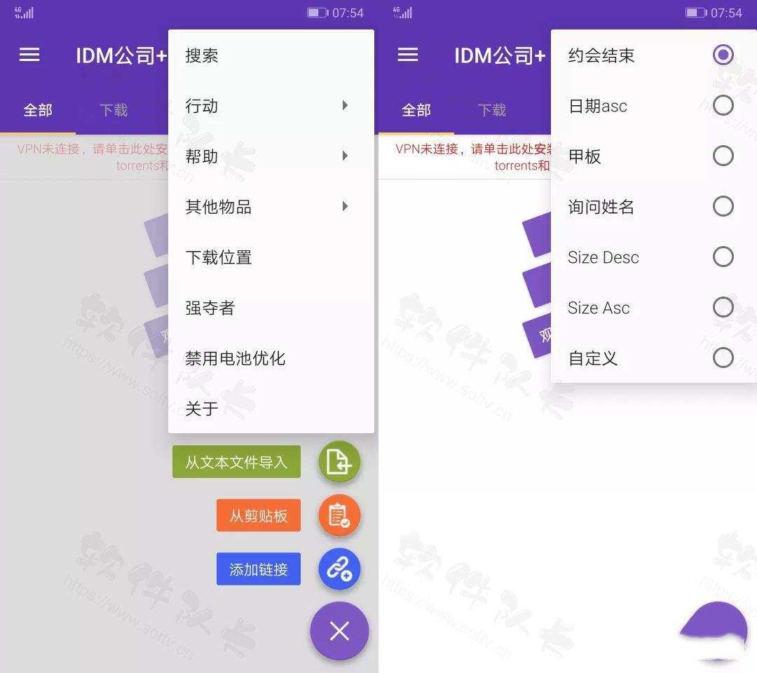 IDM+ v10.5去广告【安卓版】