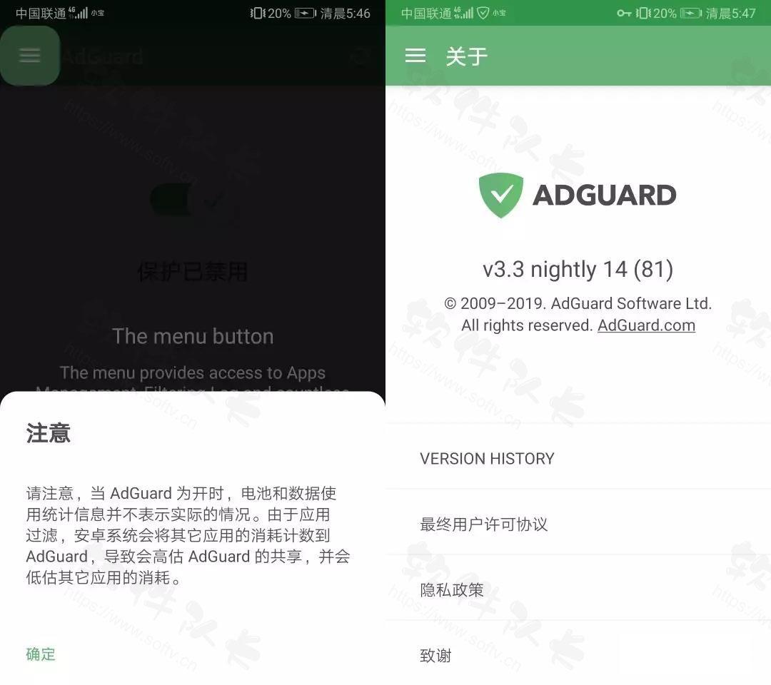 AdGuard v3.3.81Pro 高级内购汉化版【安卓版】
