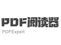 PDFExpert 2.5 中文已授权版MAC