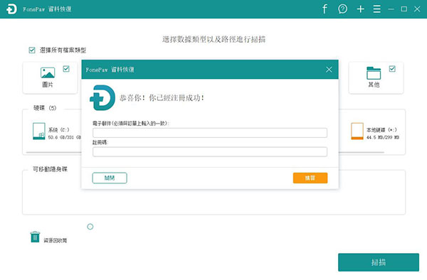 FonePawDataRecovery 1.7 数据恢复软件、中文授权绿色版