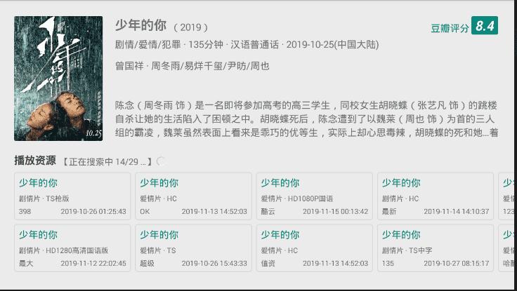 TV影院 v1.3.2 手机电视影视神器【安卓版】