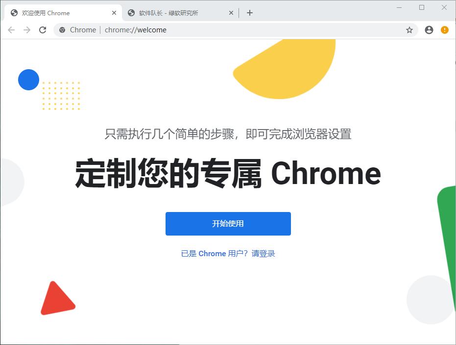 谷歌浏览器 Google Chrome v80.0.3987.100 中文便携版【Win软件】