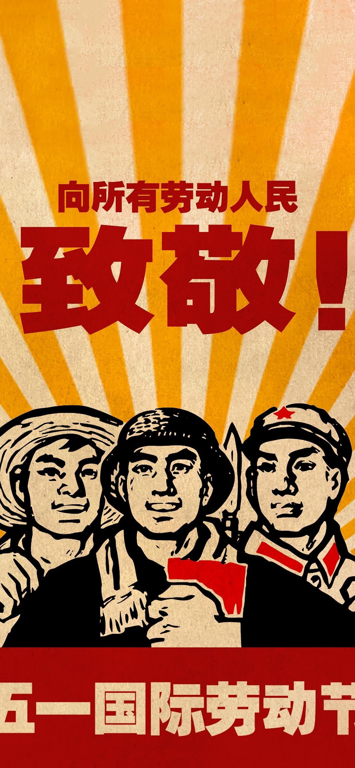 五一劳动节快乐手机壁纸