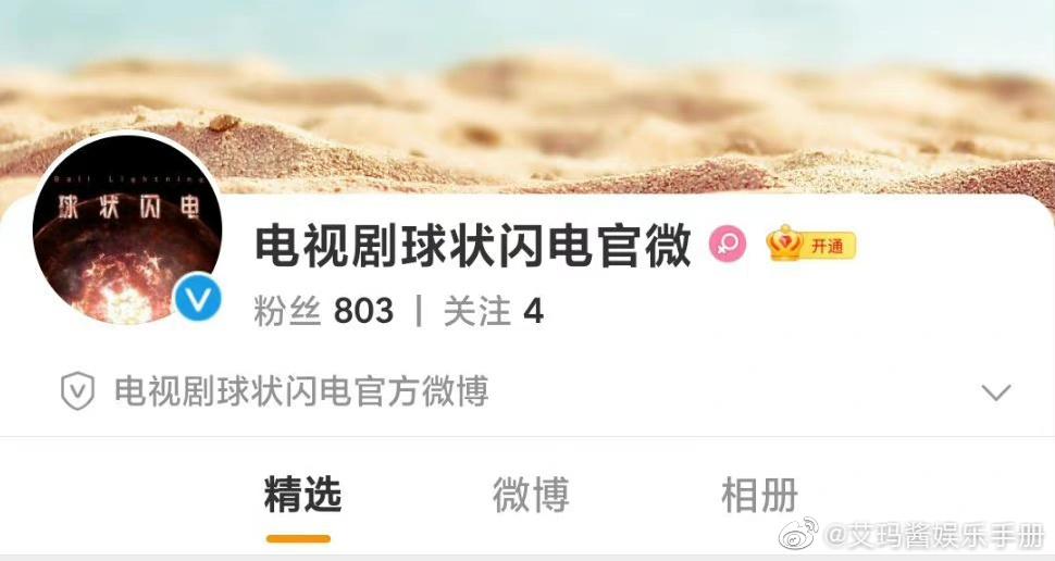 影视资讯刘慈欣热门IP《球状闪电》影视化确定