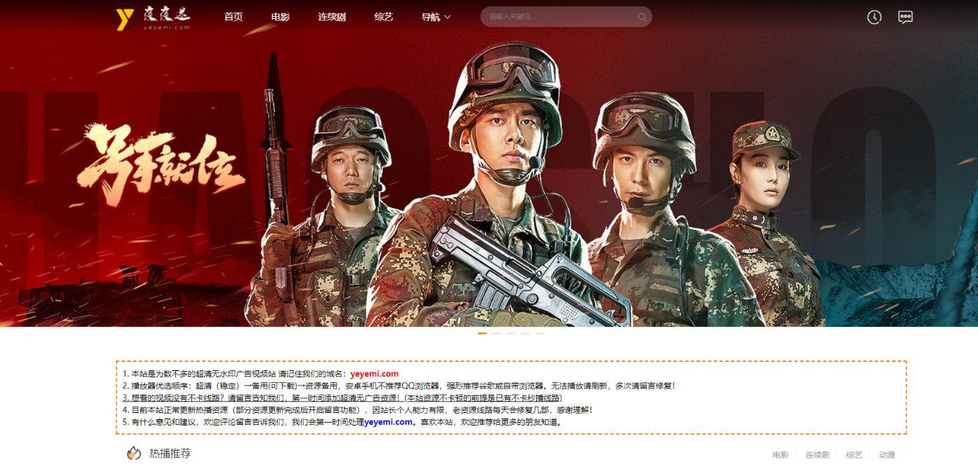 夜夜迷电影网-不卡的电影网,最新韩剧,高清电影,超清蓝光在线