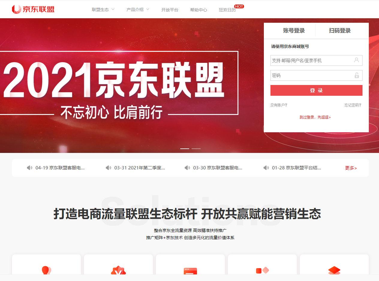 京东联盟 – 京东联盟、营销平台、京东商城、社交、精准、高效