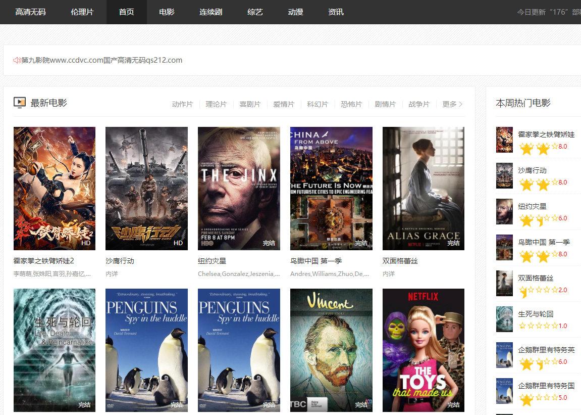 花花影视 – 花花影视-最新vip电影-电视剧-综艺-动漫免费在线观看-高清蓝光1080P
