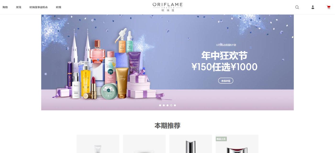 欧瑞莲中国官方网站 – 欧瑞莲化妆品(中国)有限公司 | Oriflame cosmetics-抢软件