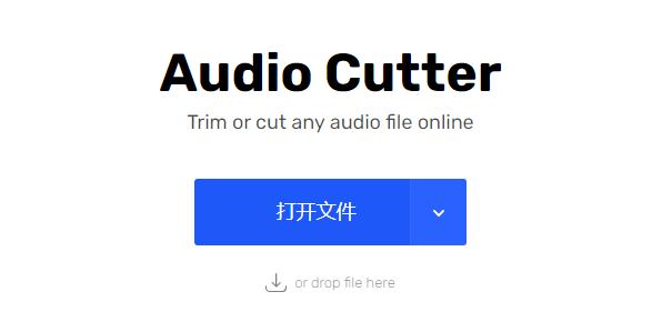 分享一款在线音频剪辑网站,无需下载上传即可剪辑,学剪辑必备 办公软件 第1张