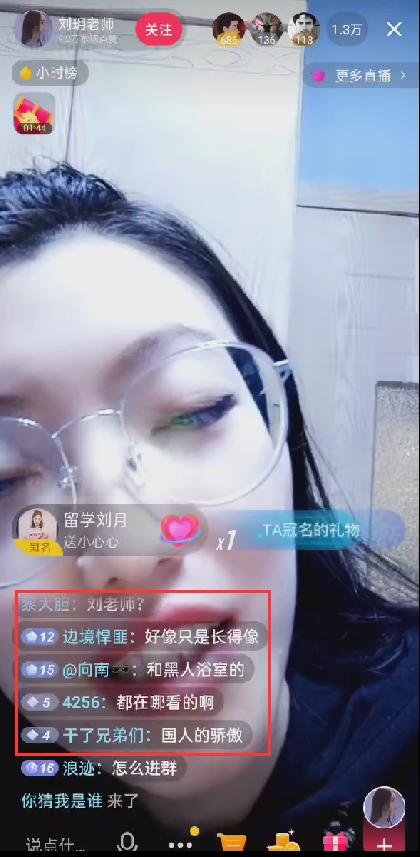 """P站国产女神""""刘玥""""抖音直播带货? 站长杂谈 第7张"""