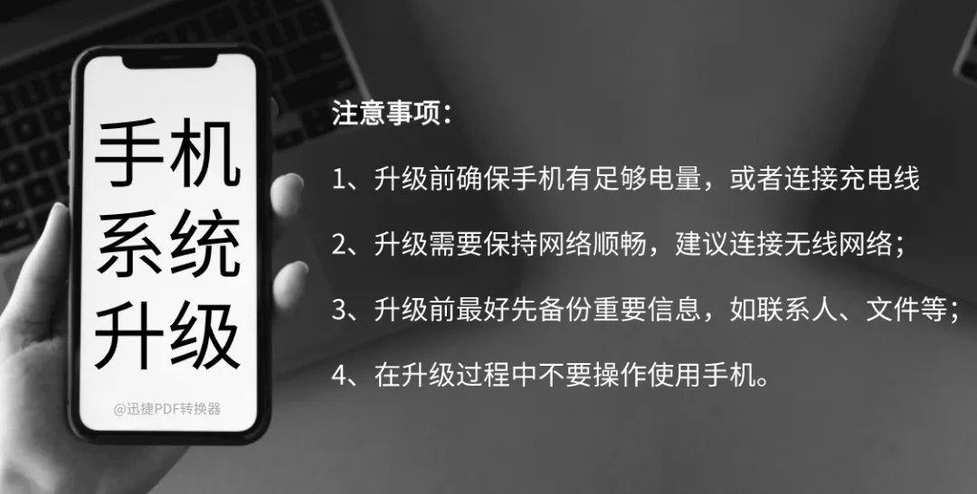 千万别乱升级!手机系统升级前,这几个套路一定要搞清楚! 站长杂谈 第7张
