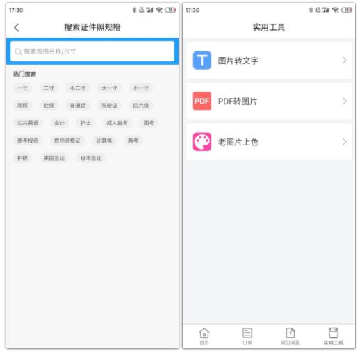 分享一款免费制作证件照App,支持一键换背景色,自动美颜! 其他软件 第2张