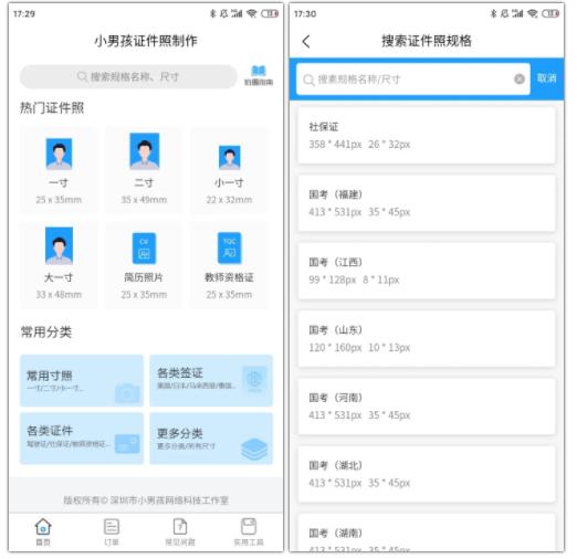 分享一款免费制作证件照App,支持一键换背景色,自动美颜! 其他软件 第1张
