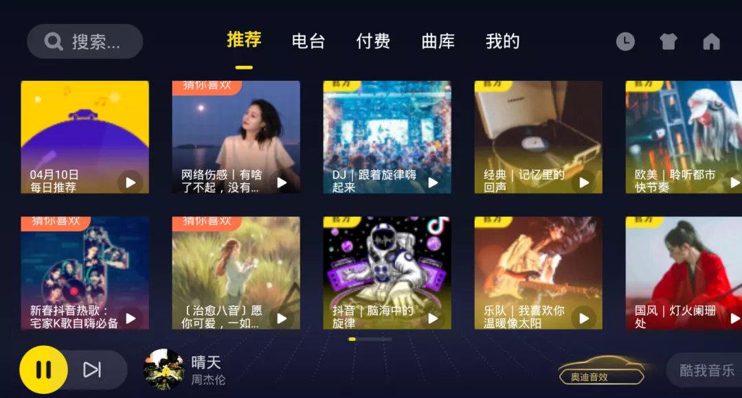 车机音乐VIP版,付费歌曲无限制畅听,电台、音乐、相声都有 其他软件 第1张