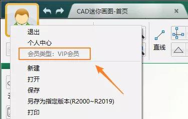 小巧好用的CAD画图软件「CADMiNi画图」去除会员限制 办公软件 第11张