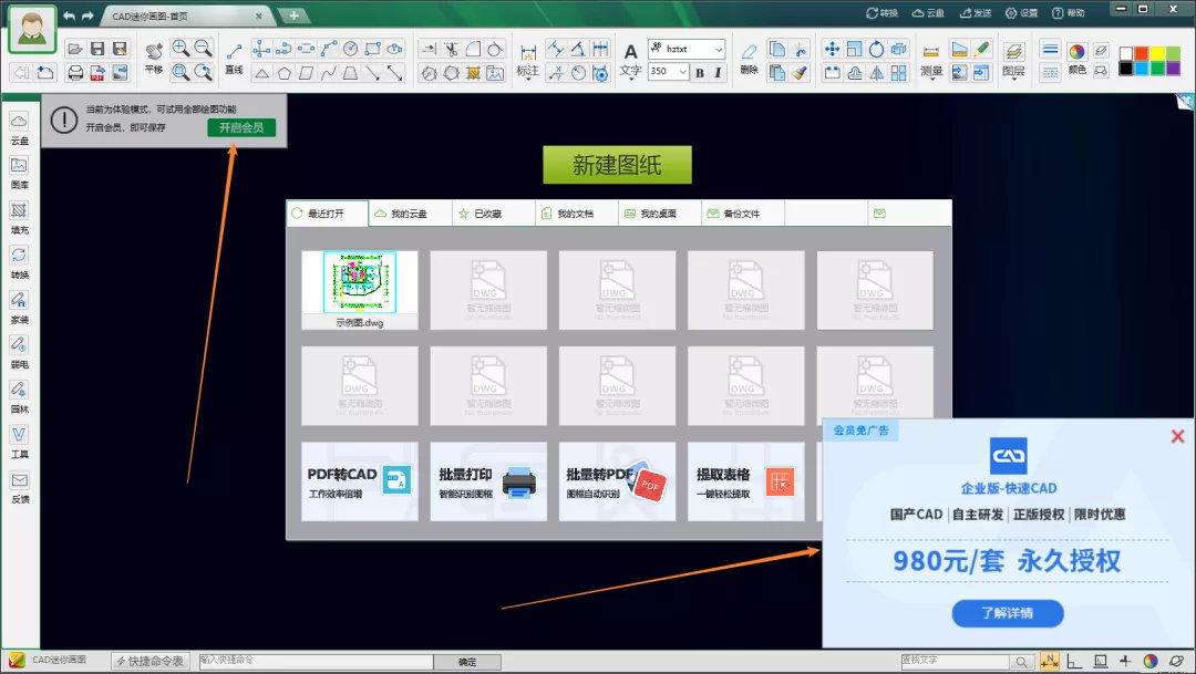 小巧好用的CAD画图软件「CADMiNi画图」去除会员限制 办公软件 第4张